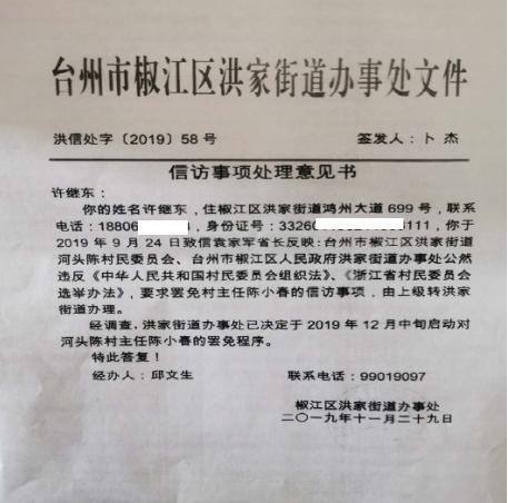 浙江台州:村民联名罢免村长 政府部门被指